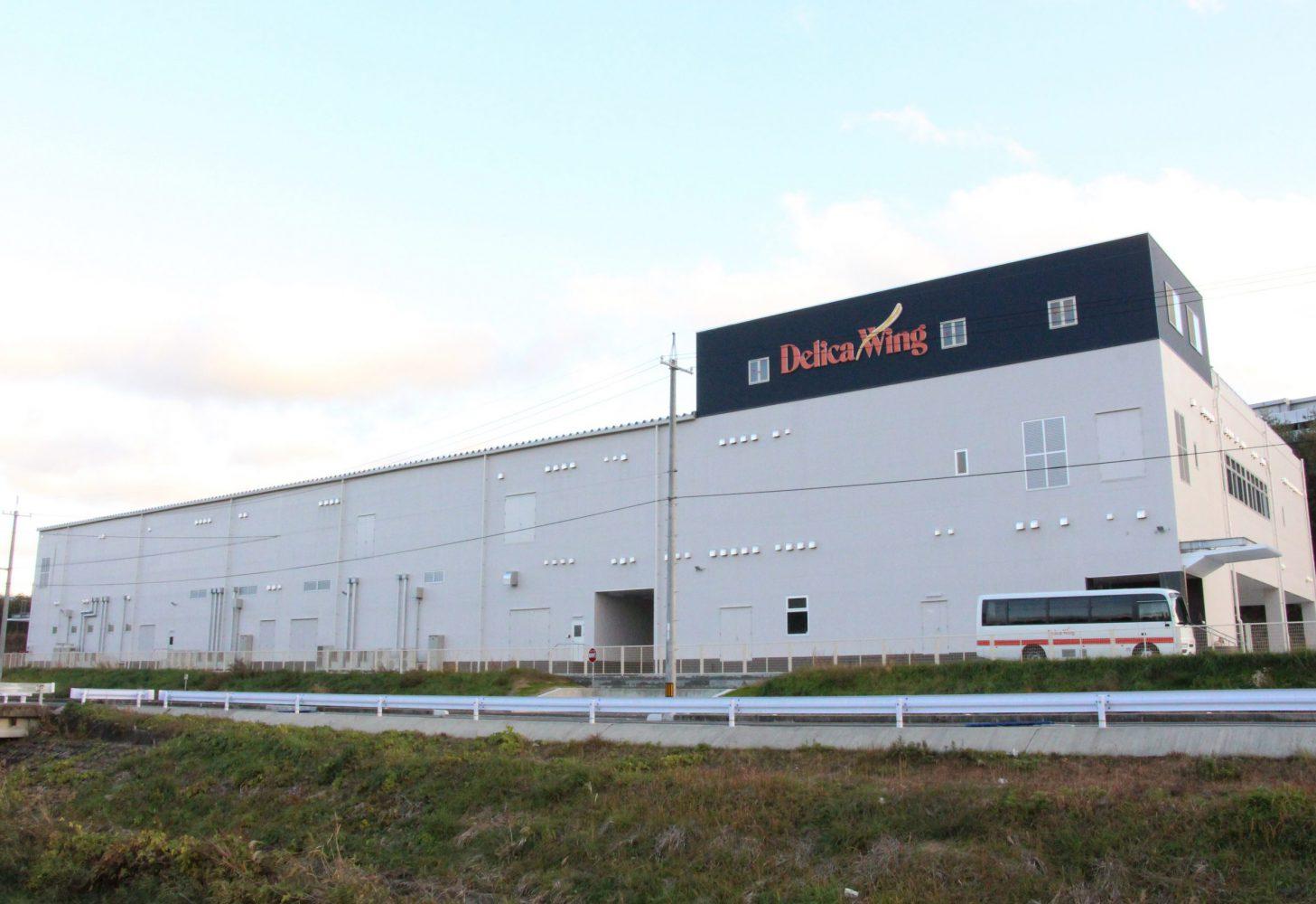 デリカウイング工場