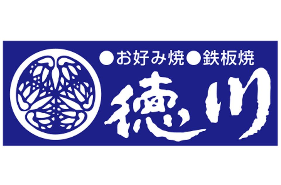 徳川 ロゴ