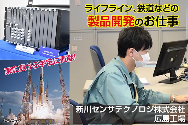 新川アイキャッチ