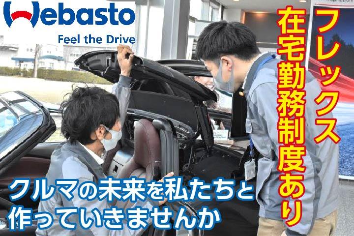 ベバストジャパンアイキャッチ差し替え