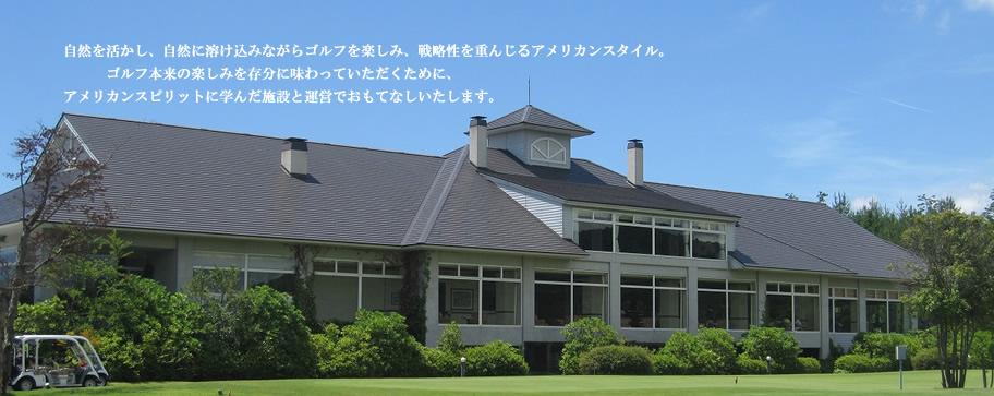 フォレストヒルズゴルフ&リゾート外観