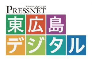 東広島デジタルロゴ