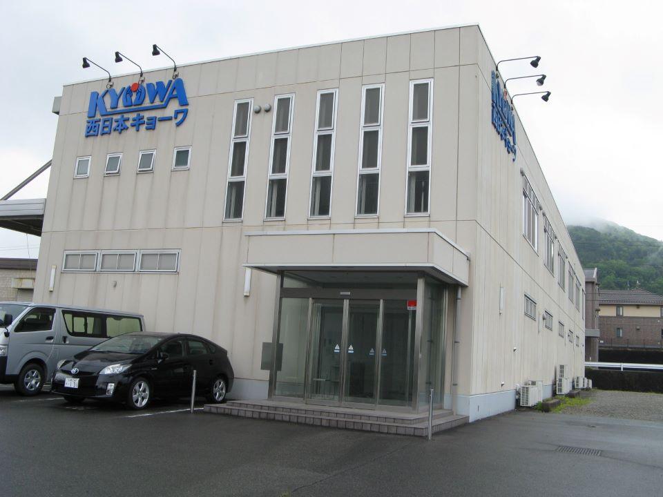 西日本キョーワ 外観