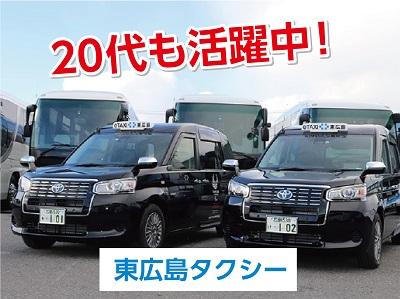 東広島タクシー